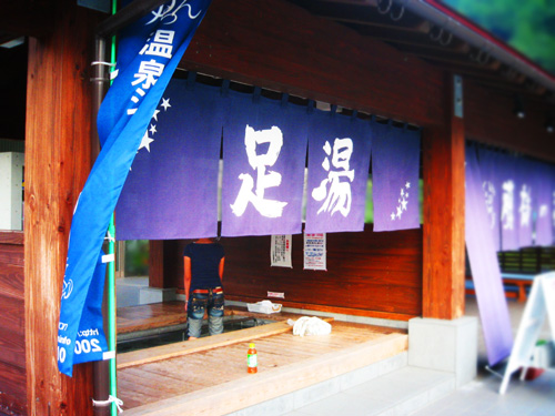 fujihsai_asiyu