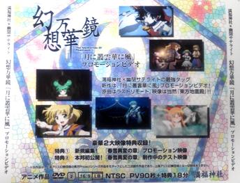 fuyukomi_dvd_ura.jpg