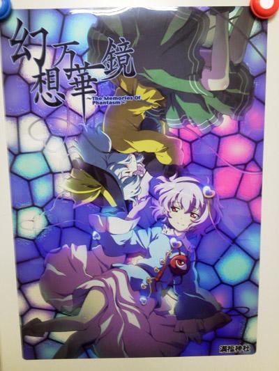 fuyukomi_poster.jpg