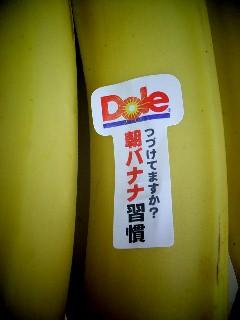 バナナ-1