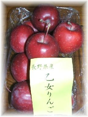 姫りんご-2