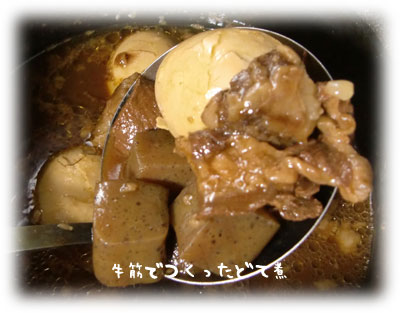 牛筋 どて煮 ダイエット コラーゲン