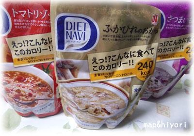 ニチレイ ダイエットナビ おかゆ3食セット モニプラ当選 口コミ レビュー 体験