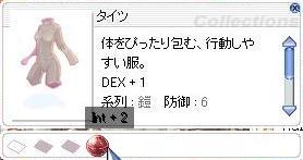 int2_taitsu