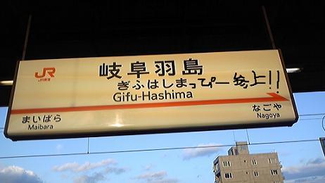 岐阜羽島っぴー参上!!