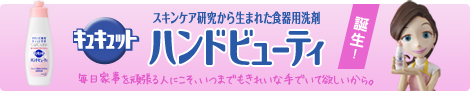 index_bnr_cucute.jpg