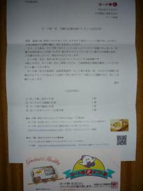 ヨード卵光 岐阜と県