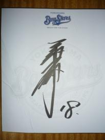 サイン (横浜・三浦大輔党首)