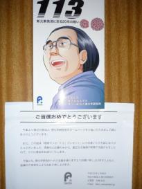 理研マンガ 「113」