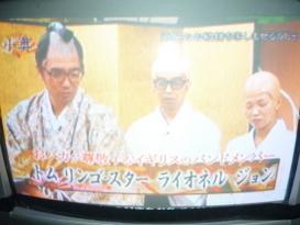 小木&矢作&大久保さん