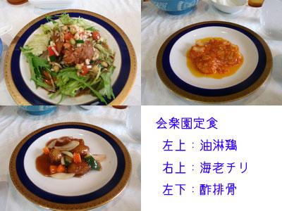 b_会楽園定食