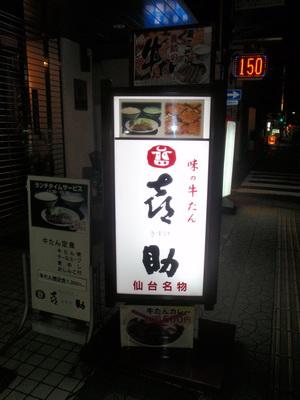 touhoku_20100811_0103.jpg