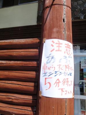 touhoku_20100811_0163.jpg
