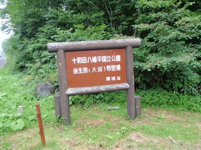 touhoku_20100811_0810.jpg