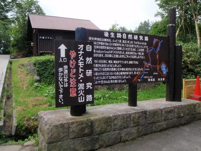 touhoku_20100811_1050.jpg
