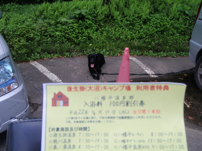 touhoku_20100811_1111.jpg