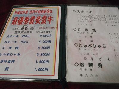 touhoku_20100812_1319.jpg