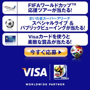 Visa FIFAワールドカップ(TM)応援ツアーキャンペーン