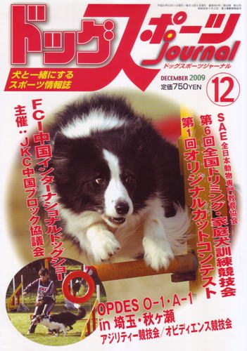 DSJ09年12月号