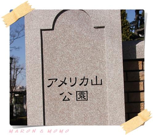 2011横浜旅行-51