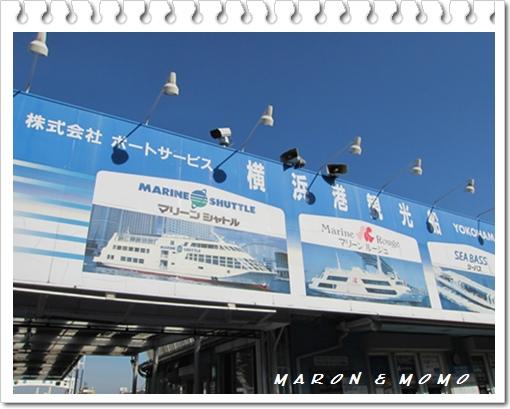 2011横浜旅行-76