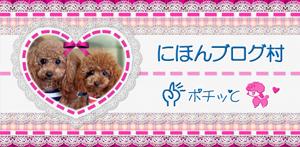 blogmura-3002.jpg