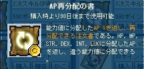 AP再分配の書1