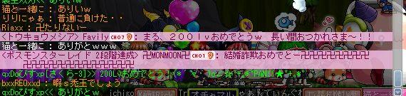 200ログ2