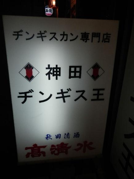 神田ヂンギス王 (14)