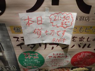 タペオ赤羽 (4)