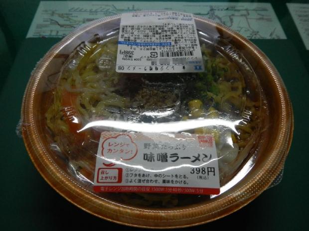 味噌ラーメン@ローソン (1)