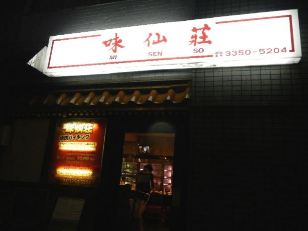 味仙荘@新宿3丁目 (10)