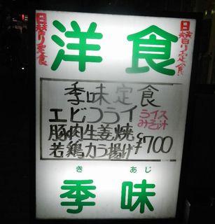 季味@川口 (2)