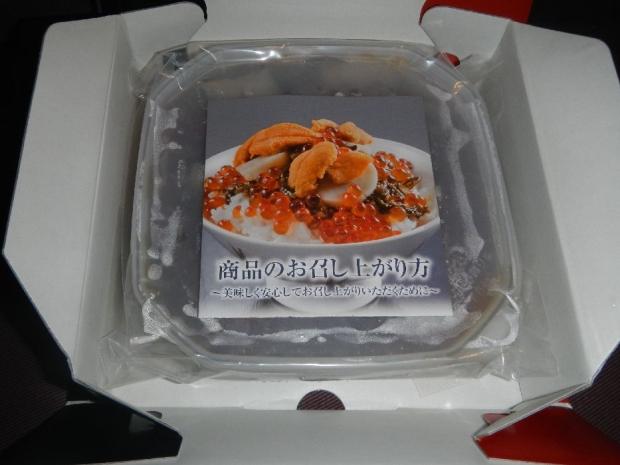 海宝漬け (2)