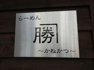 かねかつ (3)
