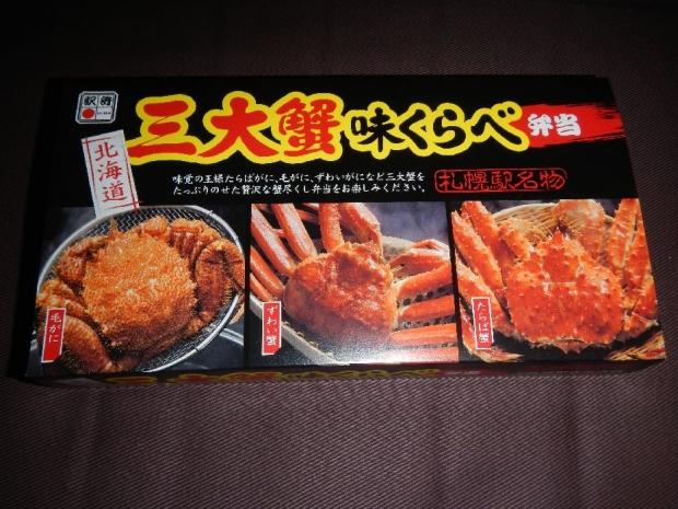 カニ弁当 (1)