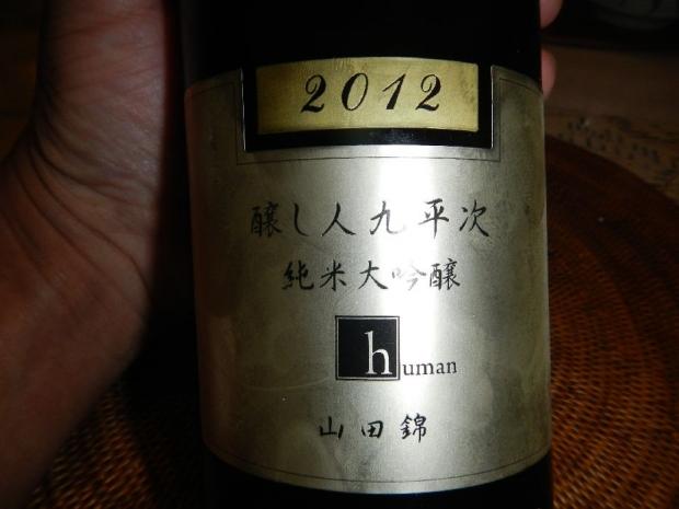 九平次ヒューマン (2)