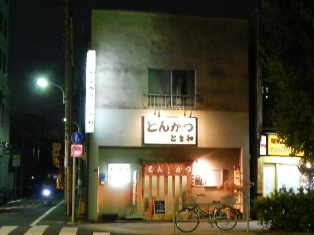 とき和夜の部 (8)