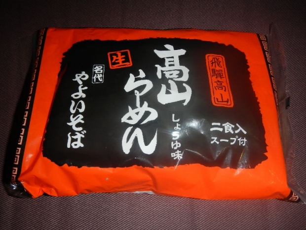 高山醤油ラーメン (1)