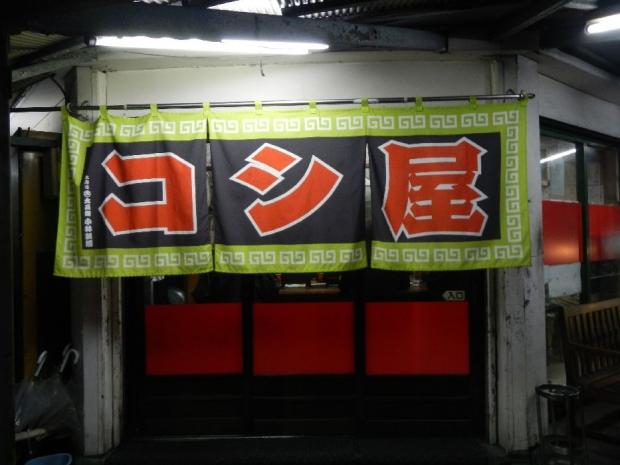 コシ屋 (2)