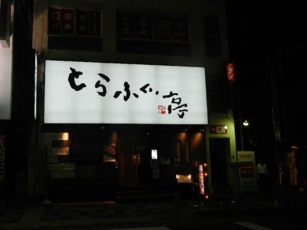 とらふぐ亭 (1)