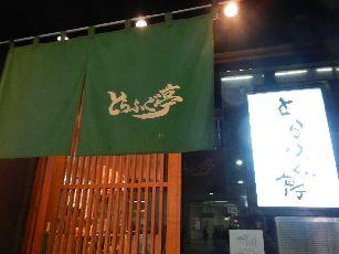 とらふぐ亭 (5)