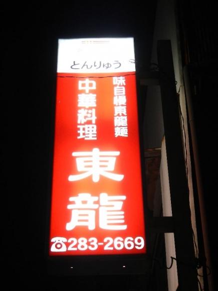 東龍 (6)