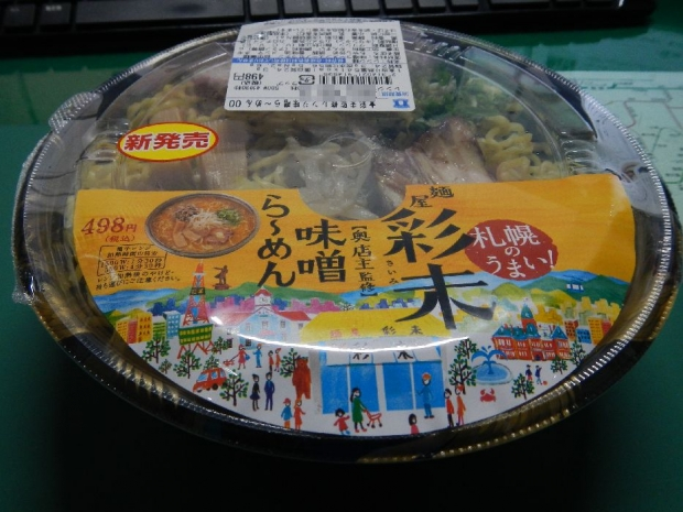 彩味ローソン (1)