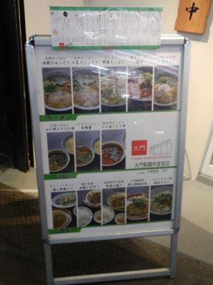 中華食堂大門 (2)