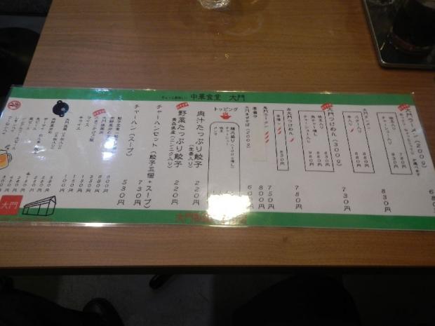 中華食堂大門 (4)