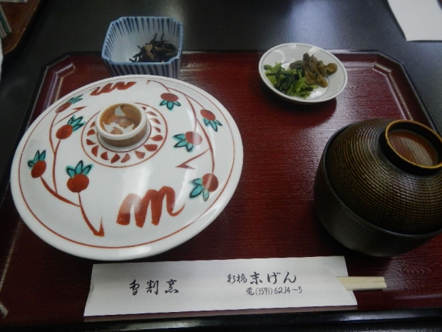 末げん (3)