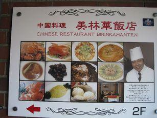美林華飯店 (5)