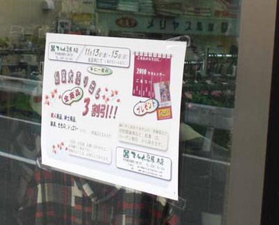 2009.11.15売り出しPOP