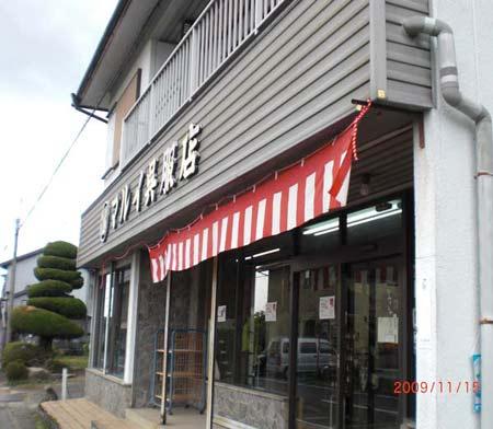 2009.11.15.店頭垂れ幕